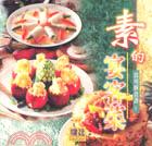素的宴客菜:健康.精緻.簡單