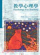 教學心理學