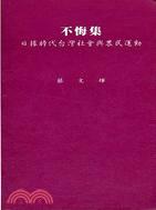 不悔集:日據時代台灣社會與農民運動