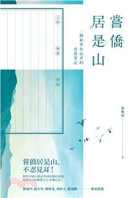 嘗僑居是山 : 一個新華社記者的香港筆記