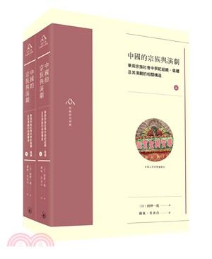 中國的宗族與演劇:華南宗族社會中祭祀組織.儀禮及其演劇的相關構造