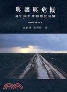 興盛與危機:論中國社會超穩定結構