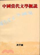 中國當代文學概說