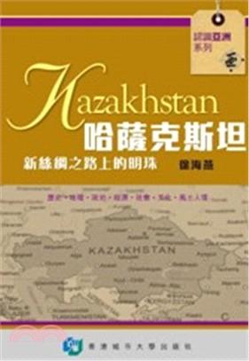 哈薩克斯坦 : 新絲綢之路上的明珠