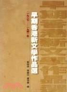 早期香港新文學作品選