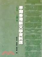 早期香港新文學資料選
