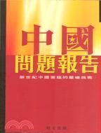 中國問題報告 : 新世紀中國面臨的嚴峻挑戰