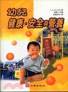 幼兒健康安全與營養 /