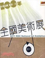 全國美術展 =  National Art Exhibition, ROC /