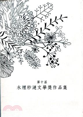 水煙紗漣文學獎作品集 .