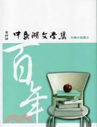 中興湖文學獎 /