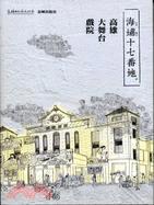 海埔十七番地:高雄大舞臺戲院