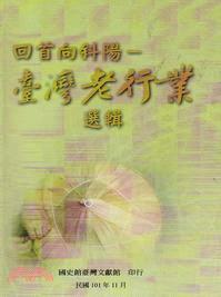 回首向斜陽:臺灣老行業選輯