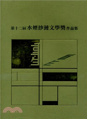 水煙紗漣文學獎作品集.