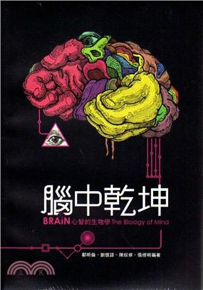 腦中乾坤 : 心智的生物學 = Brain : The Biology of Mind