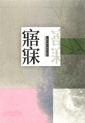 寤寐 :  水煙紗漣文學獎作品集 /