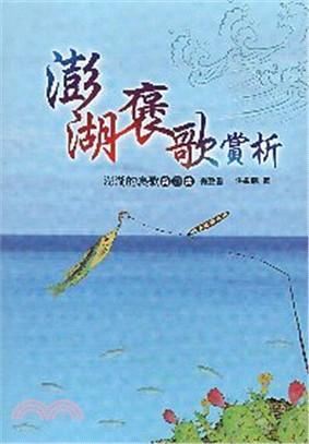 澎湖褒歌賞析 : 澎湖的褒歌(有聲書) /