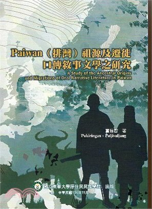 Paiwan(排灣)祖源及遷徙口傳敘事文學之研究 = A study of the ancestral origins and migrations of oral narrative literature in Paiwan