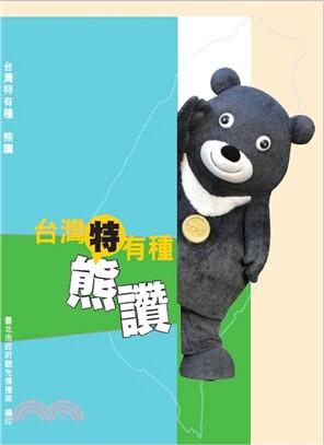 台灣特有種 :  熊讚 /