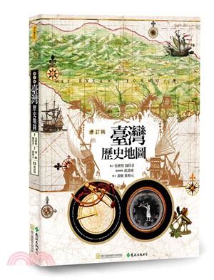 臺灣歷史地圖(另開新視窗)