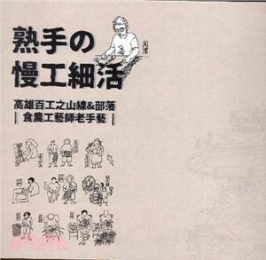熟手の慢工細活 : 高雄百工之山線&部落 : 食農工藝師老手藝