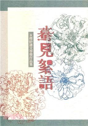 驀見絮語 : 水煙紗漣文學獎作品集 /
