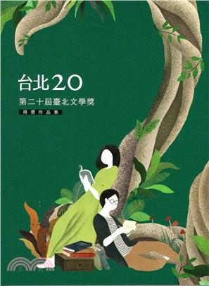 台北20 :  第二十屆臺北文學獎得獎作品集 /