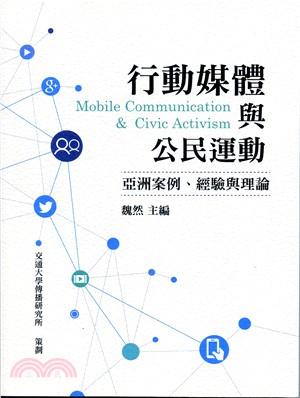 行動媒體與公民運動:亞洲案例、經驗與理論