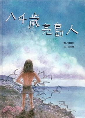 八千歲亮島人
