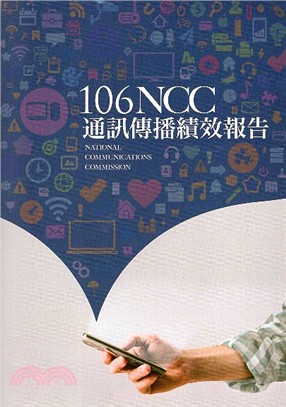 NCC通訊傳播績效報告106年
