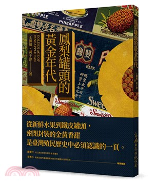 鳳梨罐頭的黃金年代 = Golden age of pineapple can
