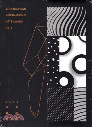 南島國際美術獎. 2018 = Austronesian International Arts Award