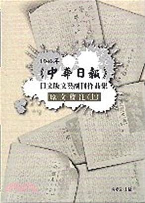 1946年《中華日報》日文版文藝副刊作品集
