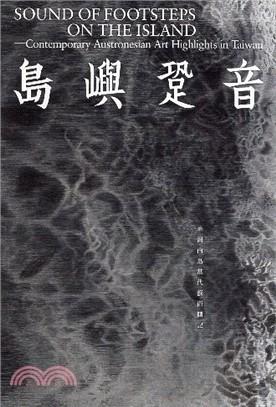 島嶼跫音 : 臺灣南島當代藝術側記
