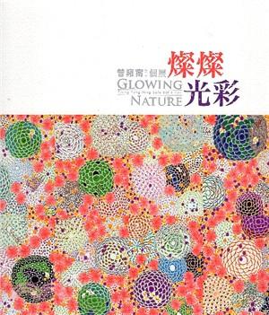 燦燦光彩 : 曾雍甯2019個展 = Glowing Nature : Tzeng Yong Ning Solo Exhibition