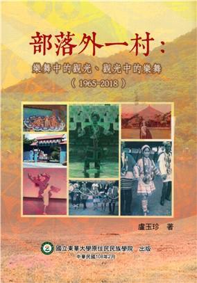 部落外一村:樂舞中的觀光、觀光中的樂舞(1965-2018)