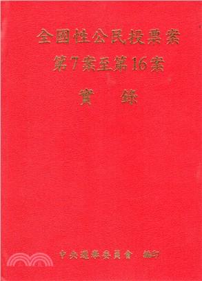全國性公民投票案第7案至第16案實錄