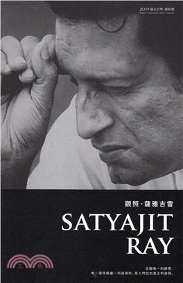 觀照. 薩雅吉雷 = Satyajit Ray