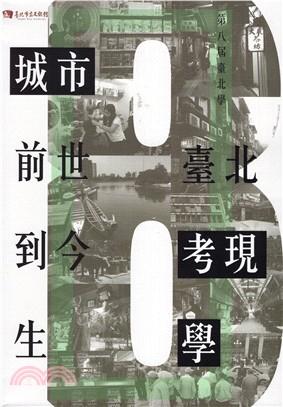 臺北學 :  城市前世到今生 : 臺北考現學.