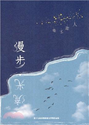 水煙紗漣文學獎作品集 :  漫步.流光 /