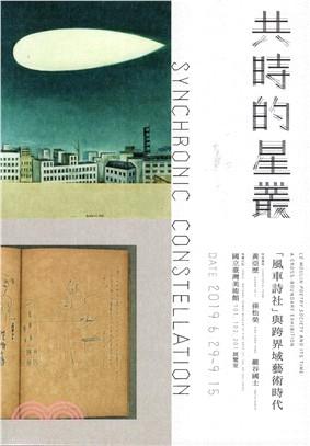 共時的星叢 : 「風車詩社」與跨界域藝術時代 = Synchronic Constellation : Le Moulin Poetry Society and Its Time A Cross-Boundary Exhibition