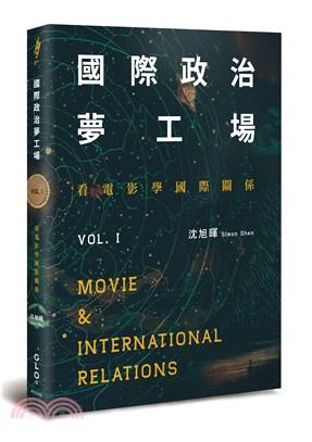 國際政治夢工場:看電影學國際關係