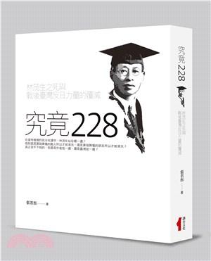 究竟228:林茂生之死與戰後臺灣反日力量的覆滅
