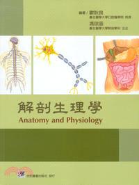 解剖生理學 = Anatomy and Physiology