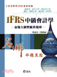 IFRS中級會計學命題大綱暨擬真題庫