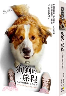 狗狗的旅程