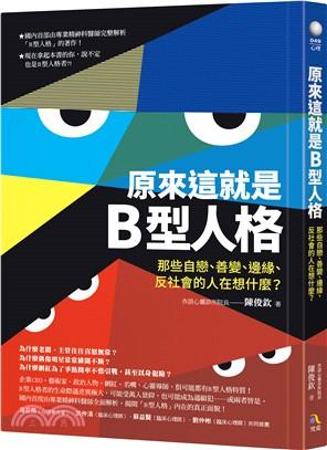 原來這就是B型人格 : 那些自戀、善變、邊緣、反社會的人在想什麼?