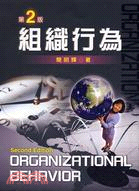 組織行為 = Organizational Behavior