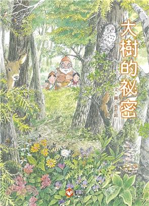 早安森林. 2, 大樹的秘密 /