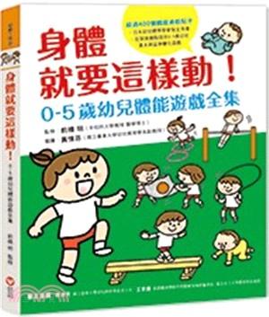 身體就要這樣動! :  0-5歲幼兒體能遊戲全集 /